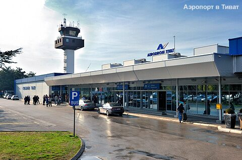 аэропорт тиват фото